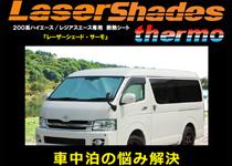 レーザーシェードサーモ